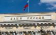Полная стоимость кредита ЦБ РФ