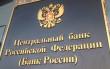 Решения Банка России 15 декабря 2017