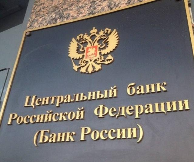Банк России Бинбанк Рост Банк