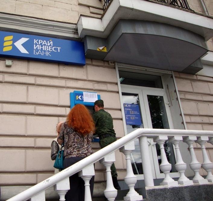 Крайинвестбанк Рефинансирование Ипотеки