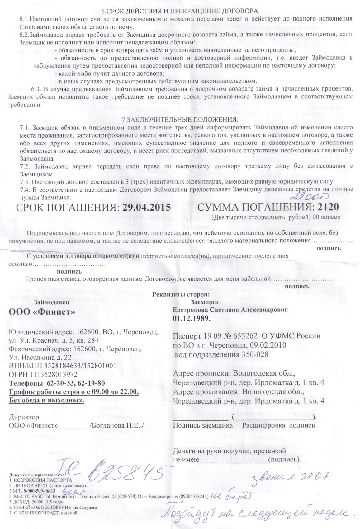 Договор займа с ООО ФИНИСТ