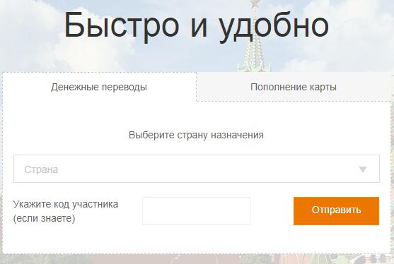 Денежные переводы онлайн Contact
