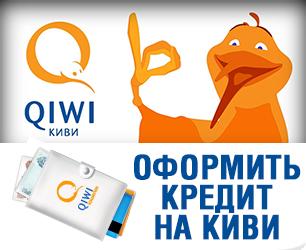 QIWI кредиты