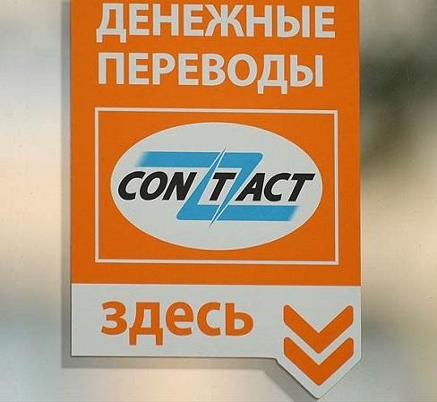 Денежные Переводы Contact в Украину