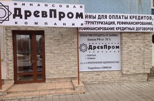 Древпром условия