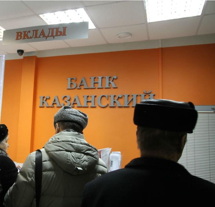 банк казанский вклады