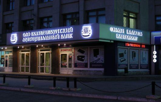 Екатеринбургский муниципальный банк технические работы