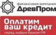 Древпром жалобы