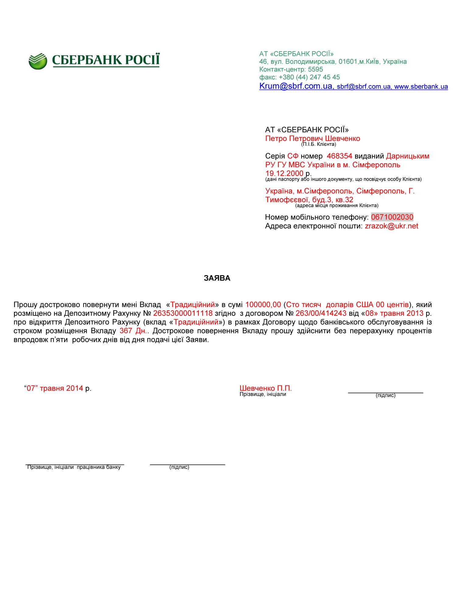 досрочное расторжение депозитного договора