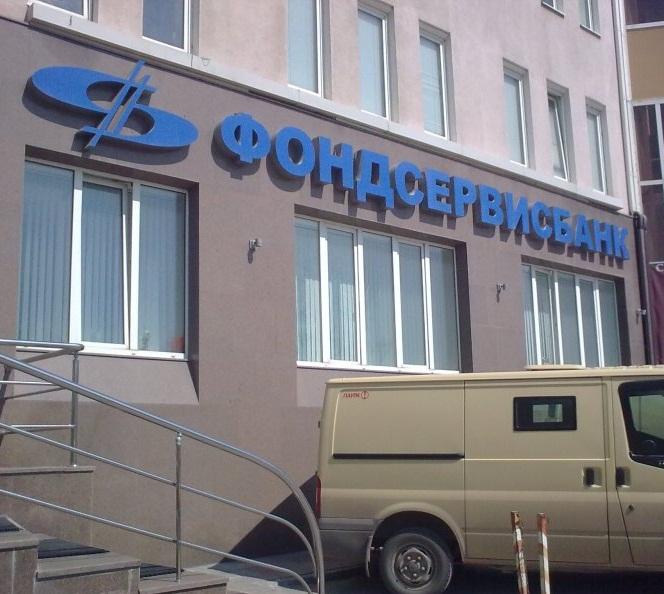 Фондсервисбанк Финансовое Оздоровление Роскосмос