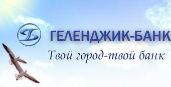 Геленджик банк отозвали лицензию
