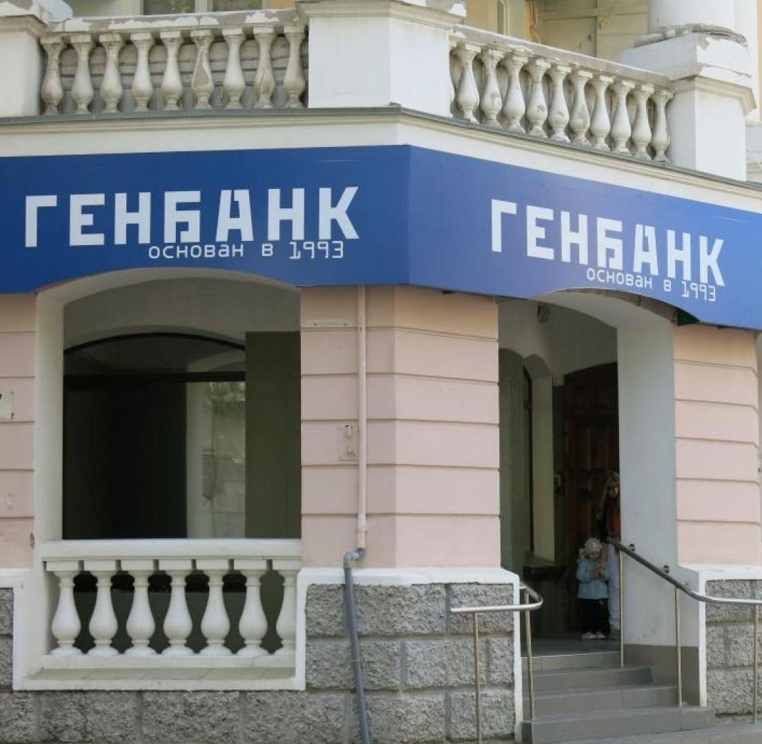Финансовое оздоровление Генбанк