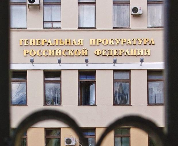 Банк Югра Генпрокуратура ЦБ РФ
