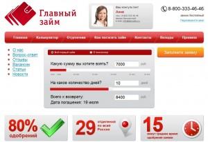 Главный займ.РФ отзывы