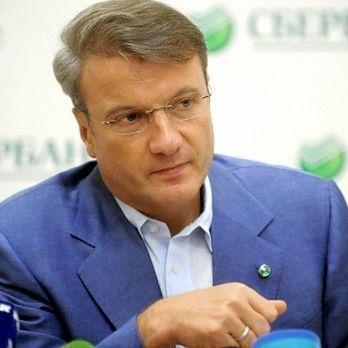 Герман Греф о проблемах банков РФ
