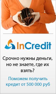 В сжатые сроки предложим вам лучшие условия от ведущих банков