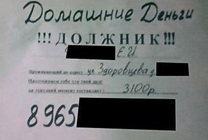 Домашние деньги листовка
