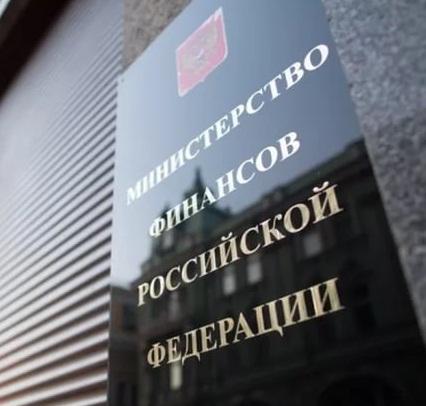 Минфин РФ ОФЗ