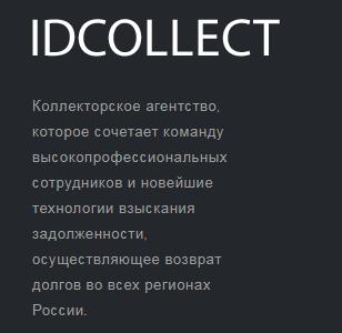 Коллекторское агентство АйДи Коллект