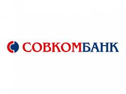 Кредиты и кредитные карты Совкомбанка в Борисоглебске.