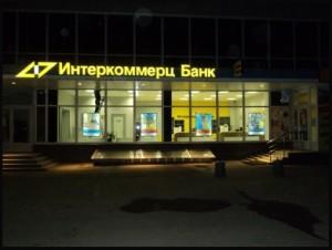 Банк Интеркоммерц отзывы