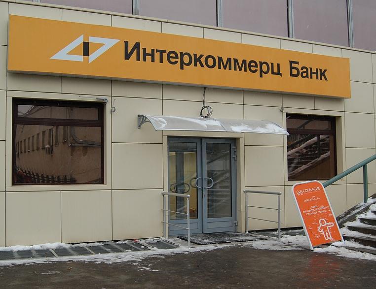 Интеркоммерц банк ликвидность