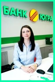 Ипотека Банка Югра