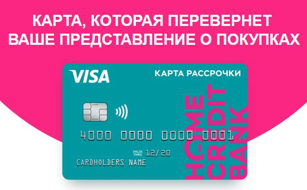 кредитные карты ставки банков хоум