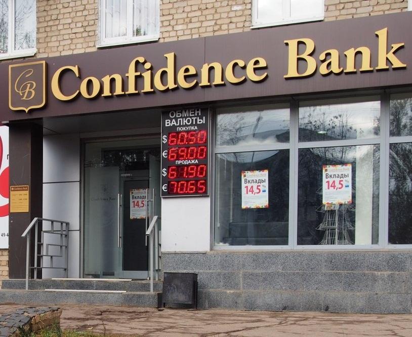 Конфидэнс Банк Отозвали Лицензию
