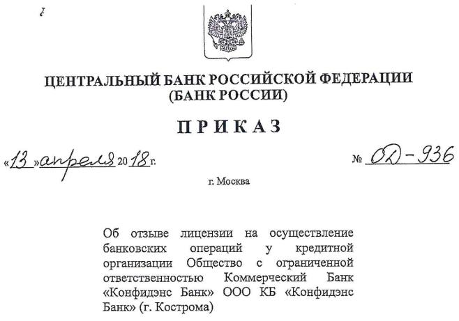 Отзыв Лицензии Конфидэнс Банк
