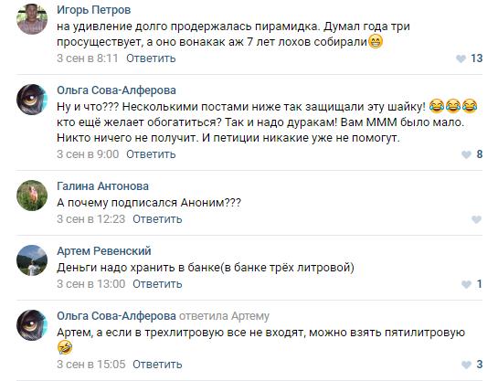 Сибирский фонд сбережений финансовая пирамида