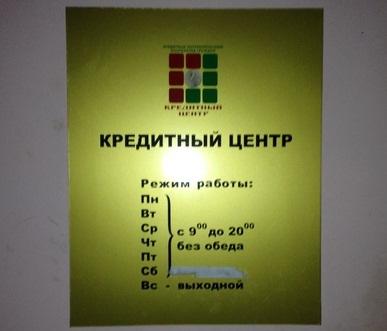 КПКГ Кредитный Центр