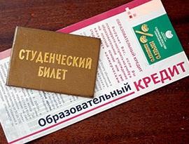 Образовательные кредиты Сбербанк