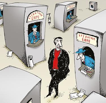 Кредитные Бюро России