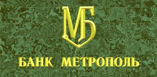 Банк Метрополь отозвали лицензию