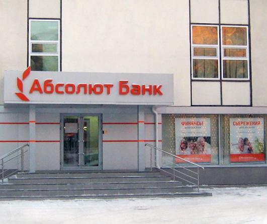 Финансовое оздоровление Балтинвестбанка