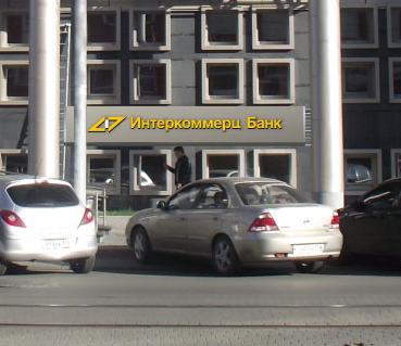 Проблемы в Интеркоммерц Банке