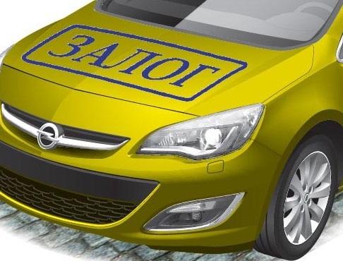 Машина в залоге
