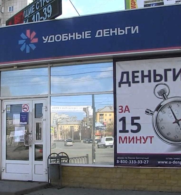 МФО Екатеринбург