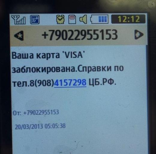 Ваша карта заблокирована Банк России