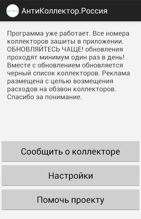 антиколлектор россия приложение