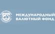 Международный Валютный Фонд В России
