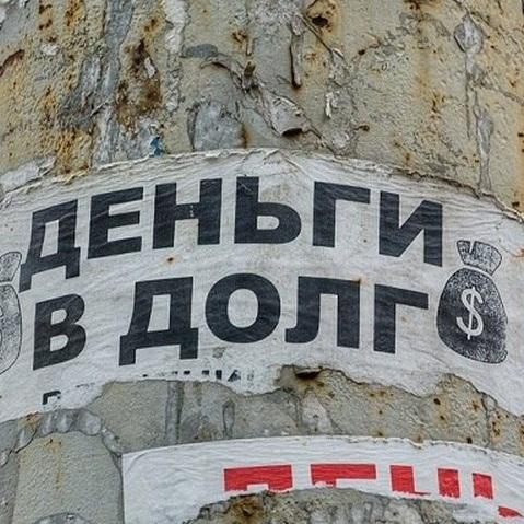Нелегальные МФО Центральный Банк