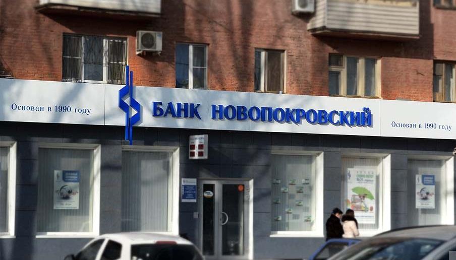 Банк Новопокровский Отзыв Лицензии