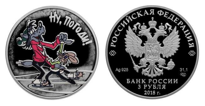 Новые Монеты Ну Погоди 2018