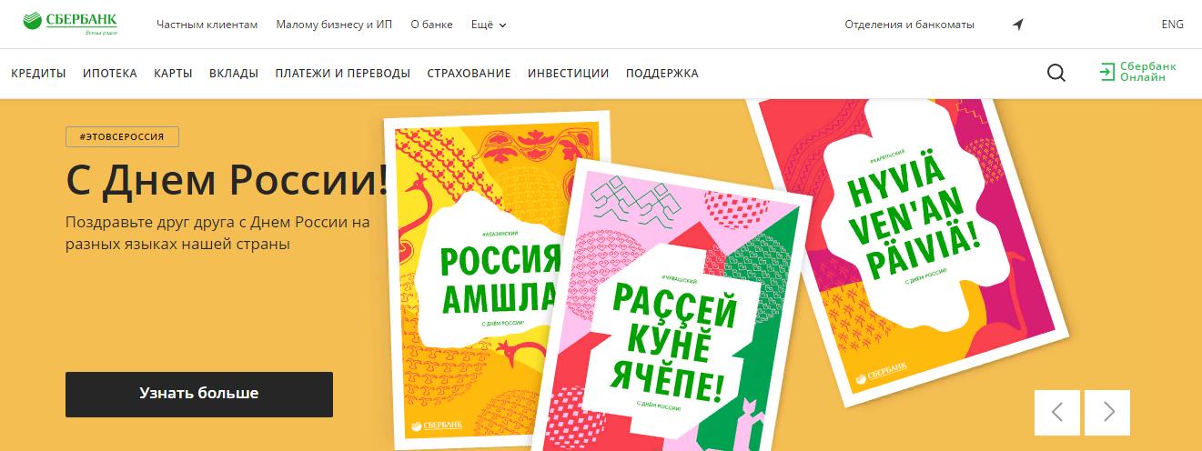Новый Сайт Сбербанка