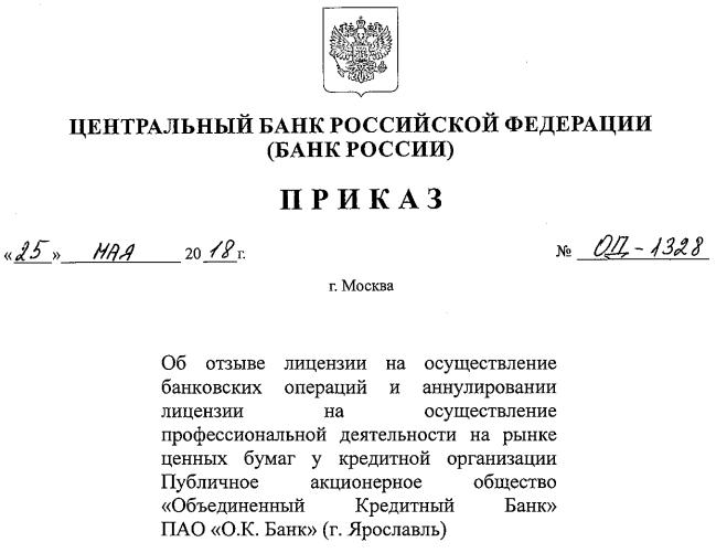 объединенный кредитный банк отзыв лицензии