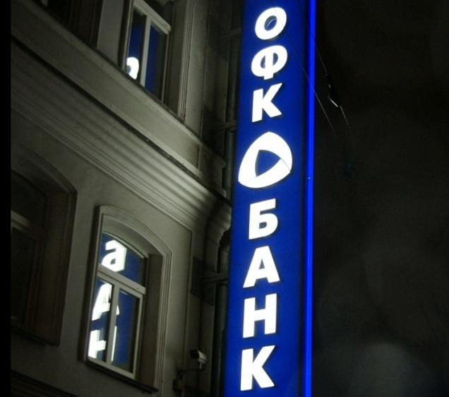 ОФК Банк Проблемы Мораторий