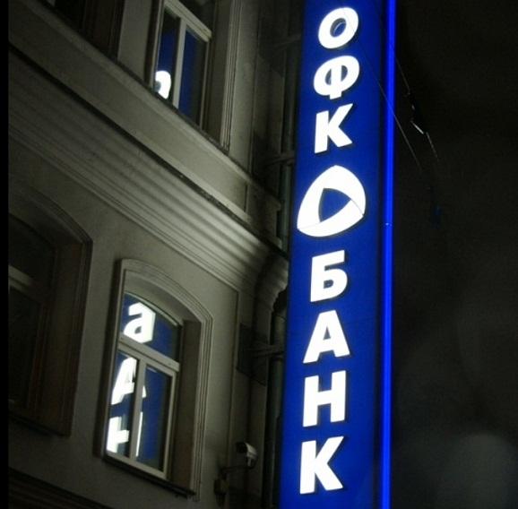 ОФК Банк Отзыв Лицензии