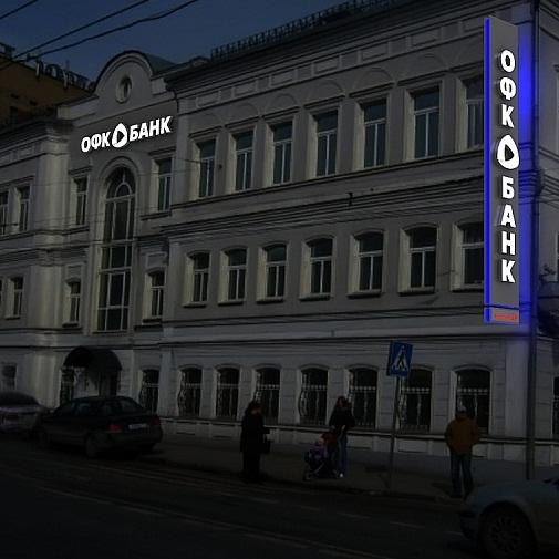 ОФК Банк Проблемы Переводы
